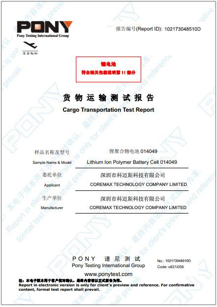 transportation-test-report
